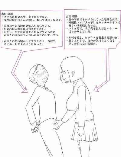 Gakkou no InChara Joshi 7 2