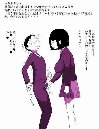 Gakkou no InChara Joshi 7 3