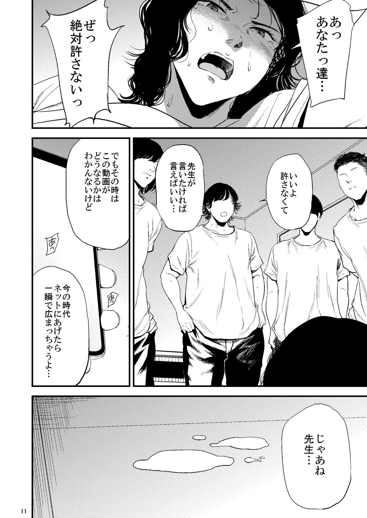 Sukoshi Ki no Tsuyoi Rika no Sensei ga Seito ni Moteasobareru H Na Hon 10