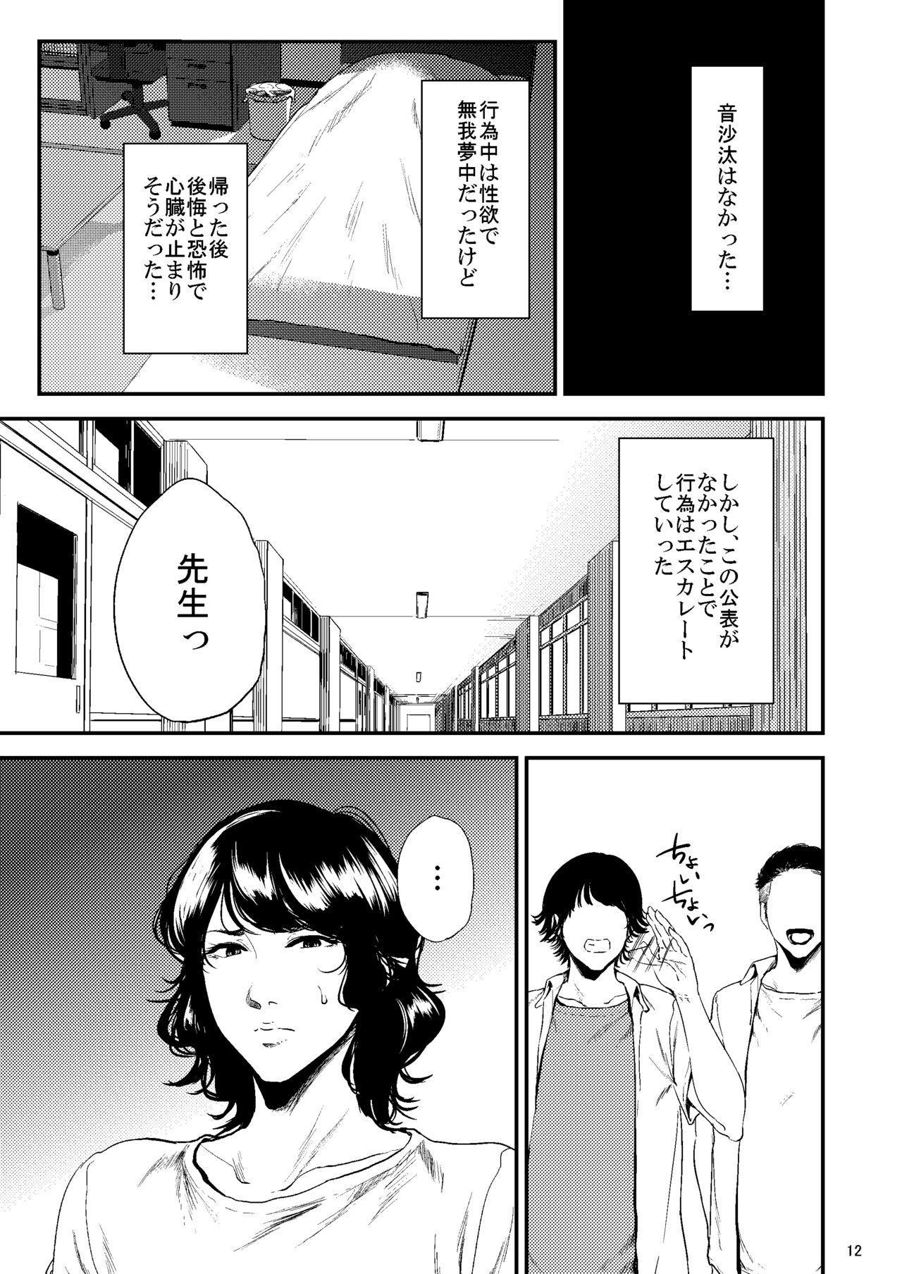 Sukoshi Ki no Tsuyoi Rika no Sensei ga Seito ni Moteasobareru H Na Hon 11