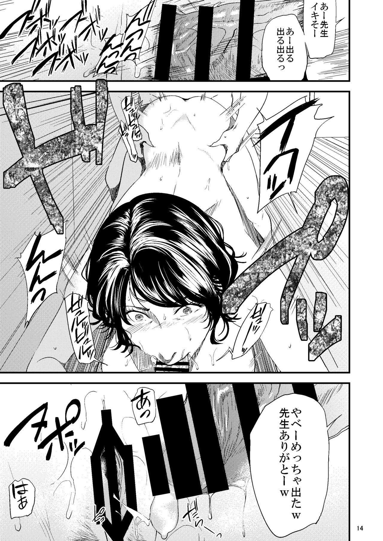 Sukoshi Ki no Tsuyoi Rika no Sensei ga Seito ni Moteasobareru H Na Hon 13