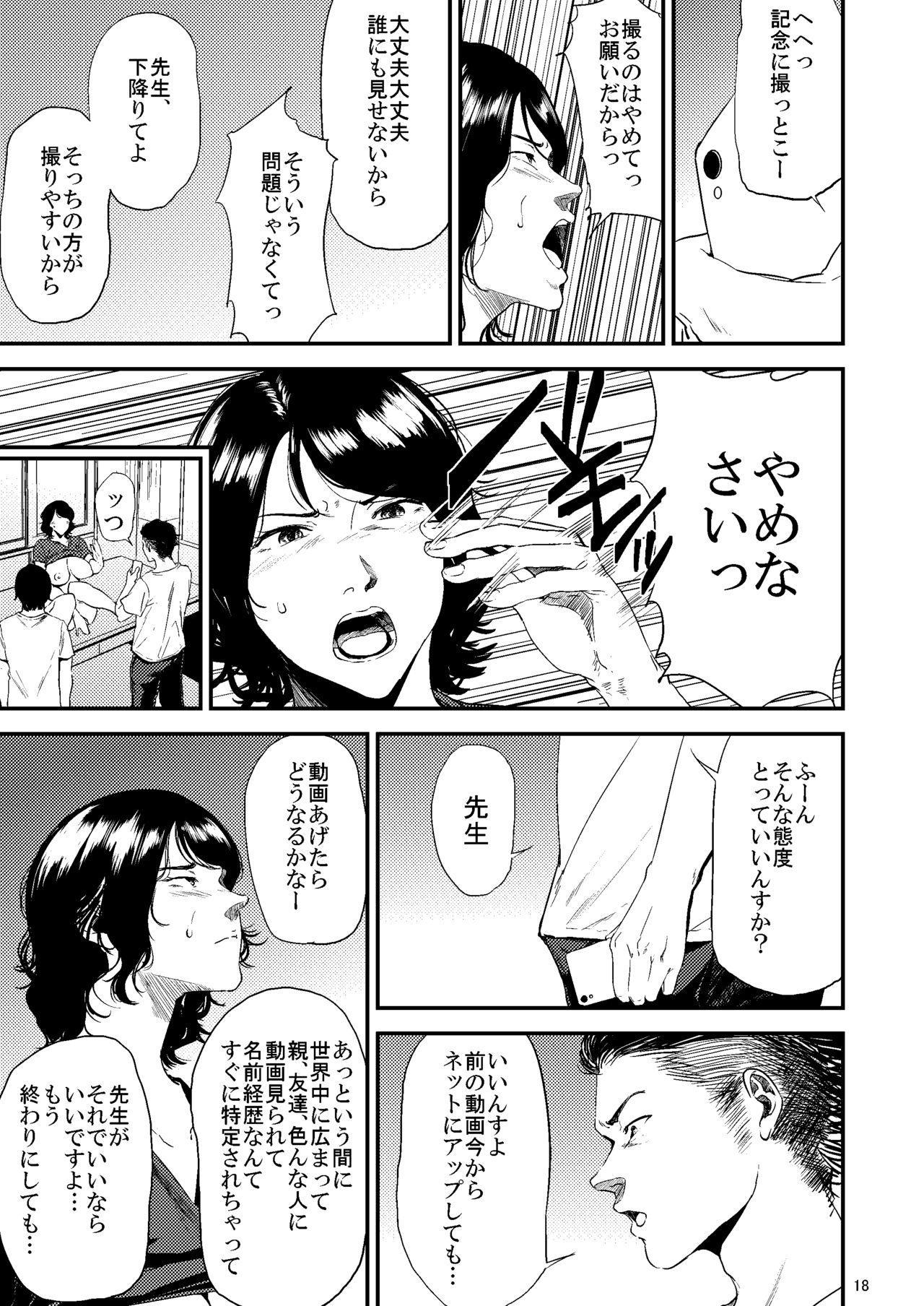 Sukoshi Ki no Tsuyoi Rika no Sensei ga Seito ni Moteasobareru H Na Hon 17