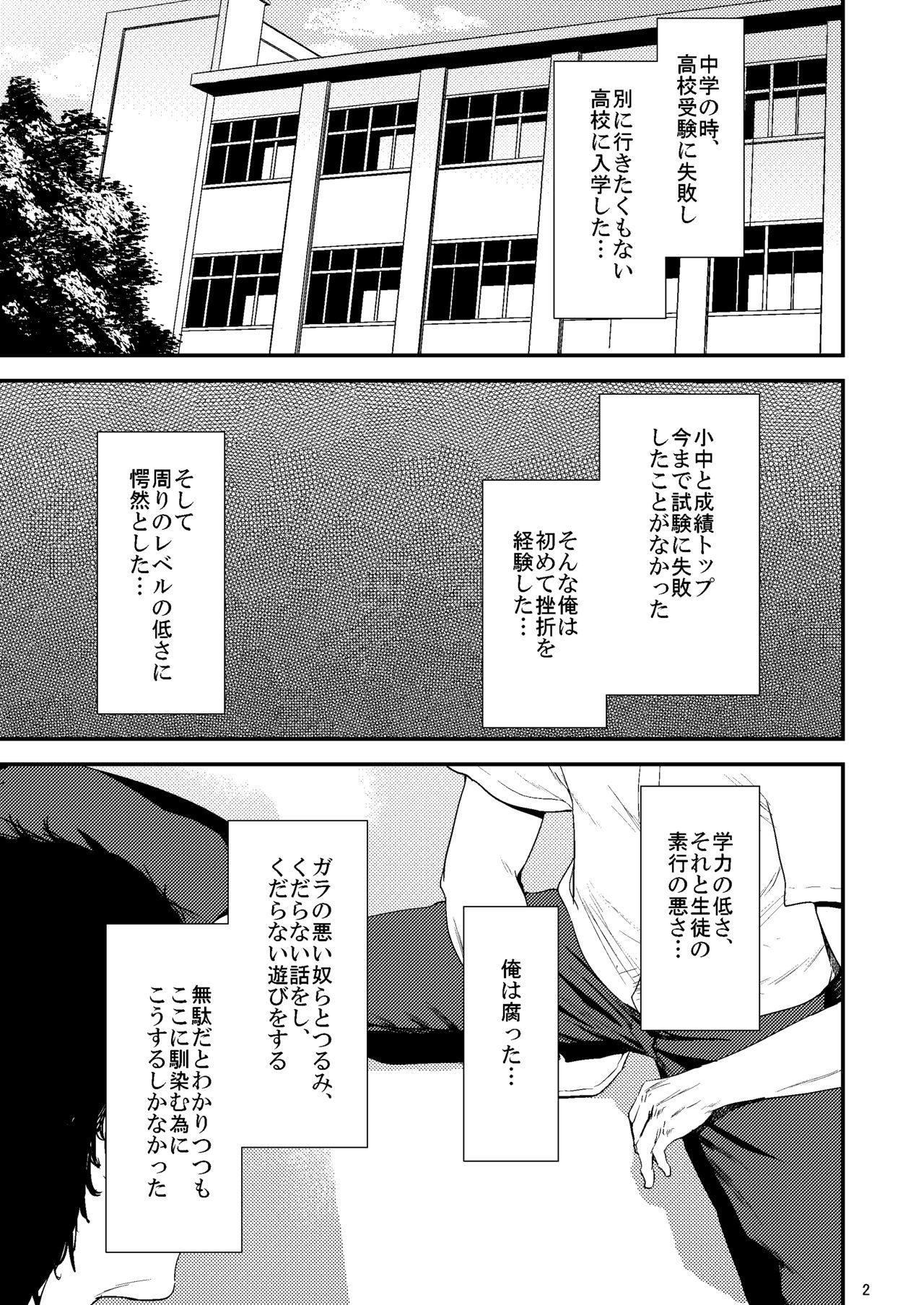 Sukoshi Ki no Tsuyoi Rika no Sensei ga Seito ni Moteasobareru H Na Hon 1