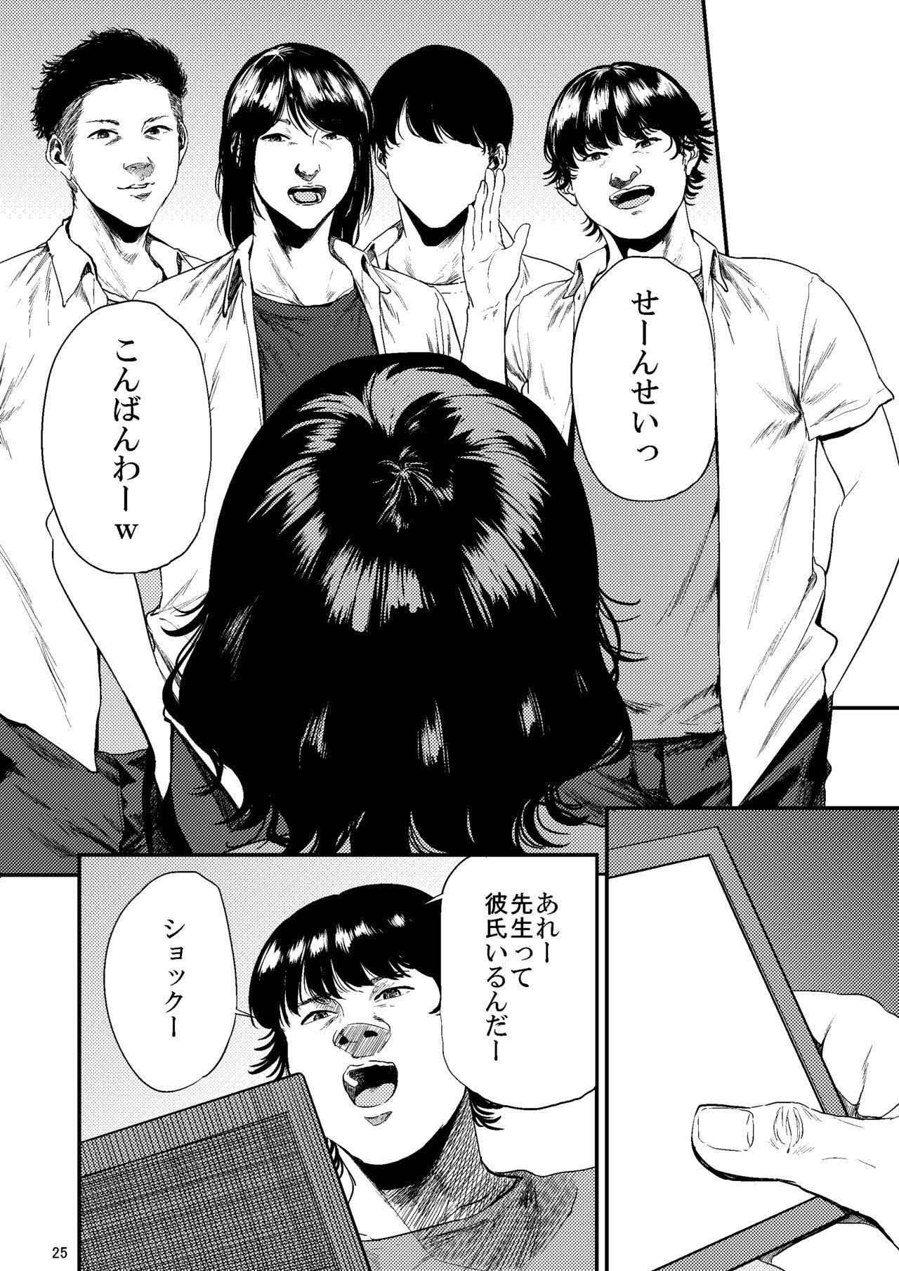 Sukoshi Ki no Tsuyoi Rika no Sensei ga Seito ni Moteasobareru H Na Hon 24