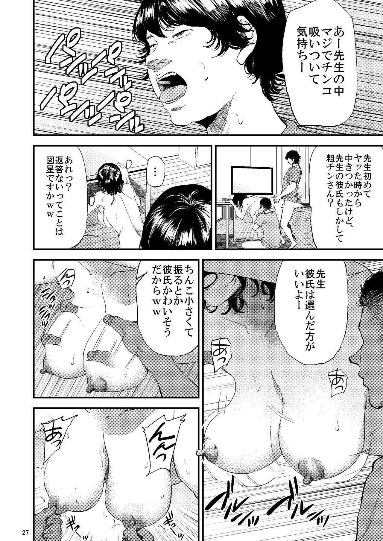 Sukoshi Ki no Tsuyoi Rika no Sensei ga Seito ni Moteasobareru H Na Hon 26