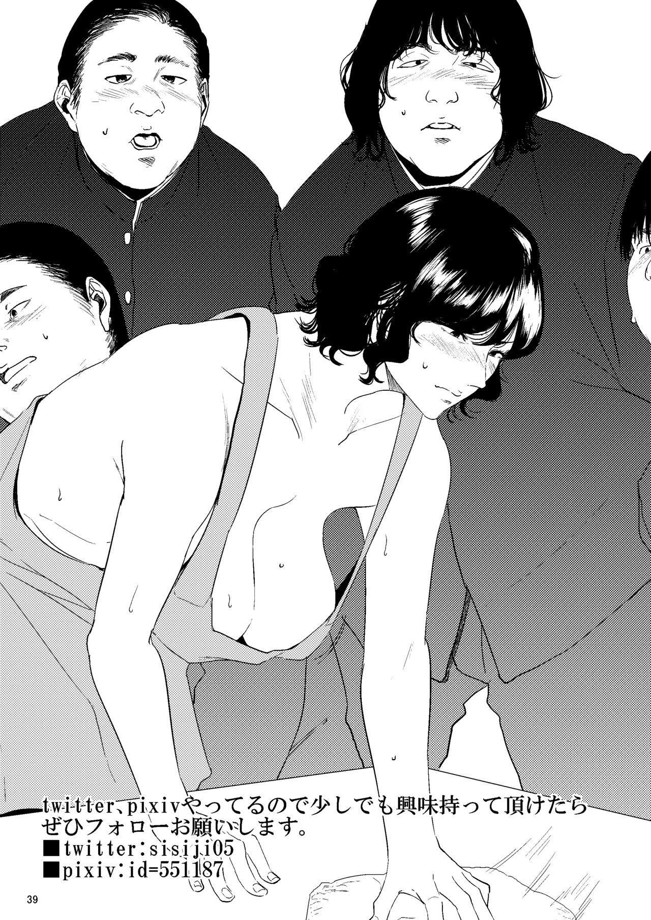Sukoshi Ki no Tsuyoi Rika no Sensei ga Seito ni Moteasobareru H Na Hon 38