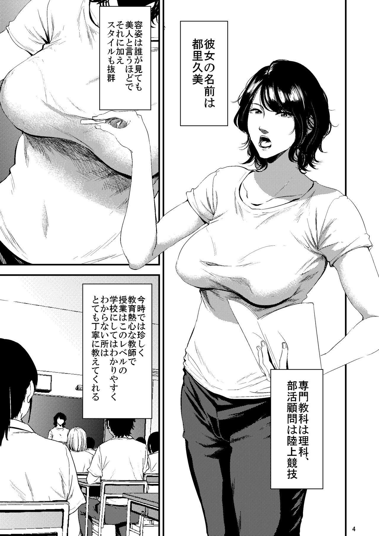 Sukoshi Ki no Tsuyoi Rika no Sensei ga Seito ni Moteasobareru H Na Hon 3
