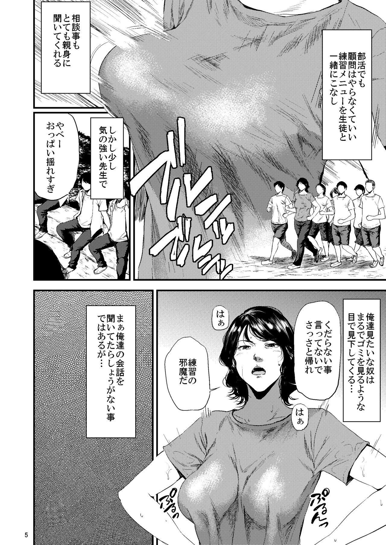 Sukoshi Ki no Tsuyoi Rika no Sensei ga Seito ni Moteasobareru H Na Hon 4