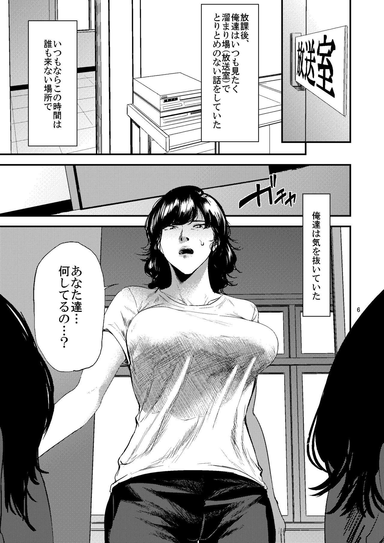 Sukoshi Ki no Tsuyoi Rika no Sensei ga Seito ni Moteasobareru H Na Hon 5