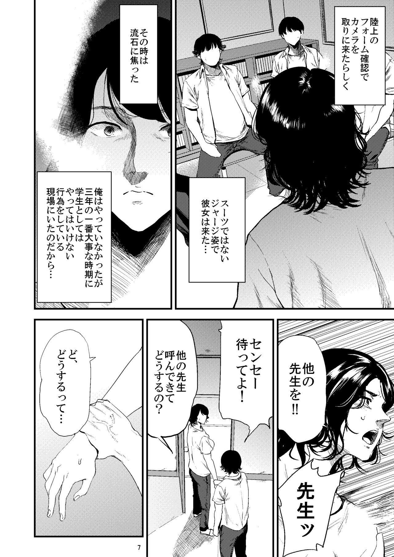 Sukoshi Ki no Tsuyoi Rika no Sensei ga Seito ni Moteasobareru H Na Hon 6