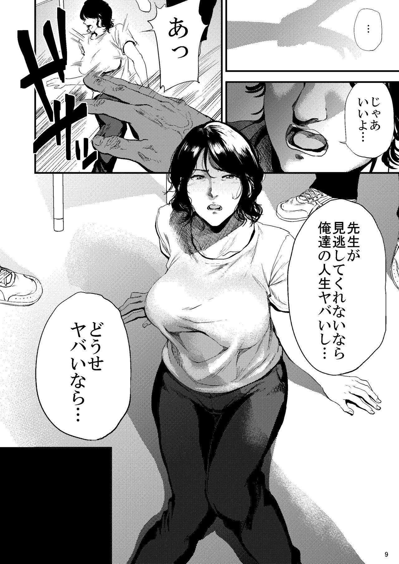 Sukoshi Ki no Tsuyoi Rika no Sensei ga Seito ni Moteasobareru H Na Hon 8