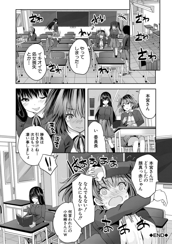 Sakusei Bitch Girls 103
