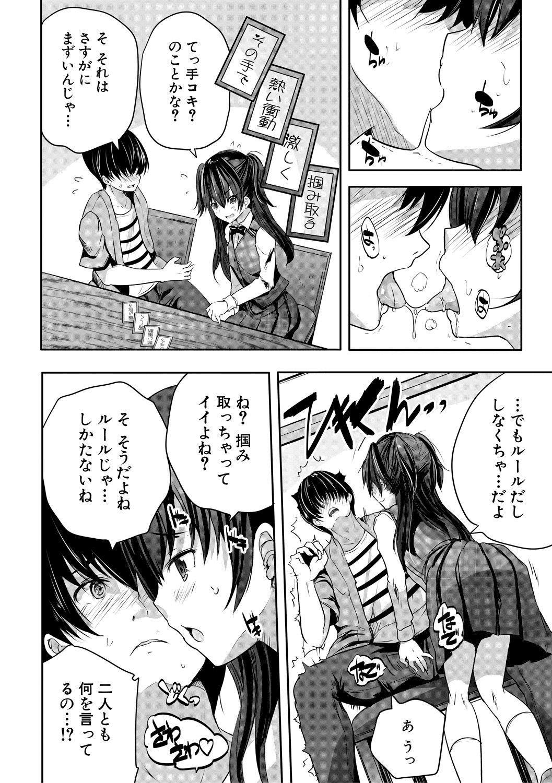 Sakusei Bitch Girls 111