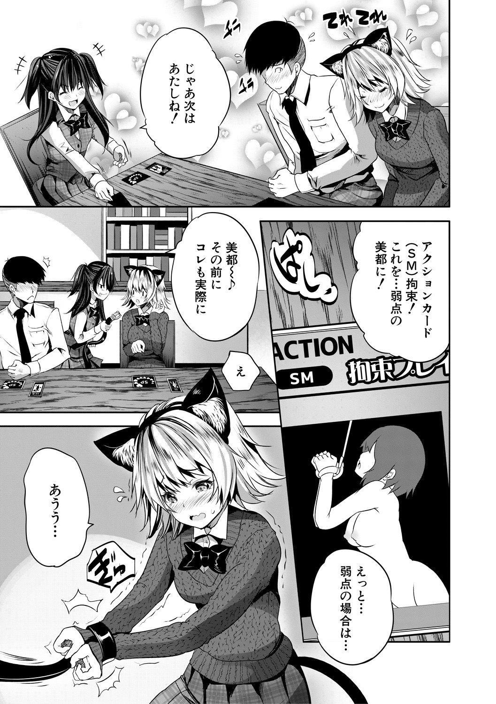 Sakusei Bitch Girls 154
