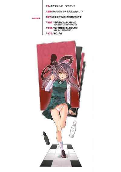 Sakusei Bitch Girls 1