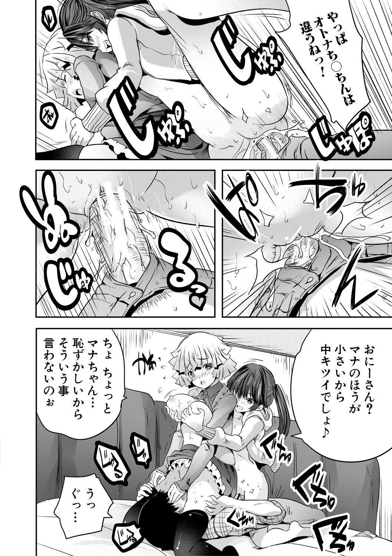 Sakusei Bitch Girls 29