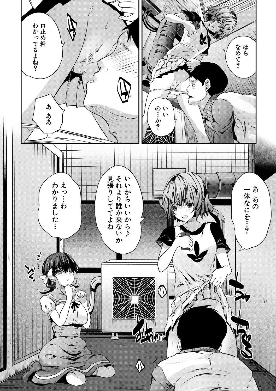 Sakusei Bitch Girls 37