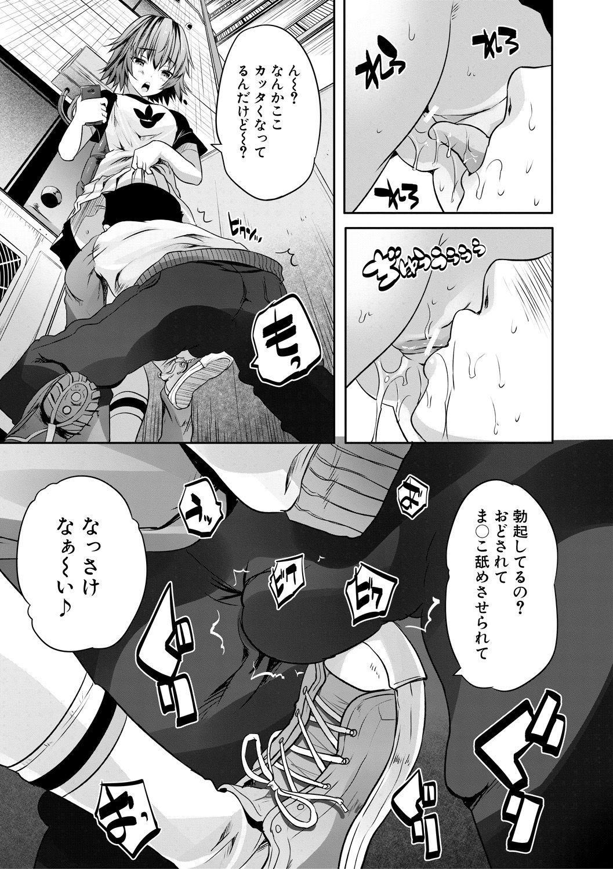 Sakusei Bitch Girls 38