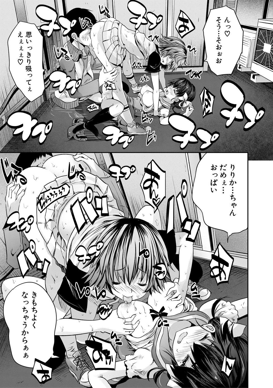 Sakusei Bitch Girls 62