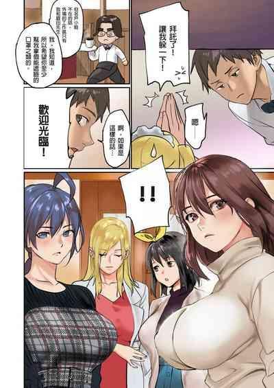Pai☆Panic  咪咪☆危機~被夾住的大奶子~ 15-19 6