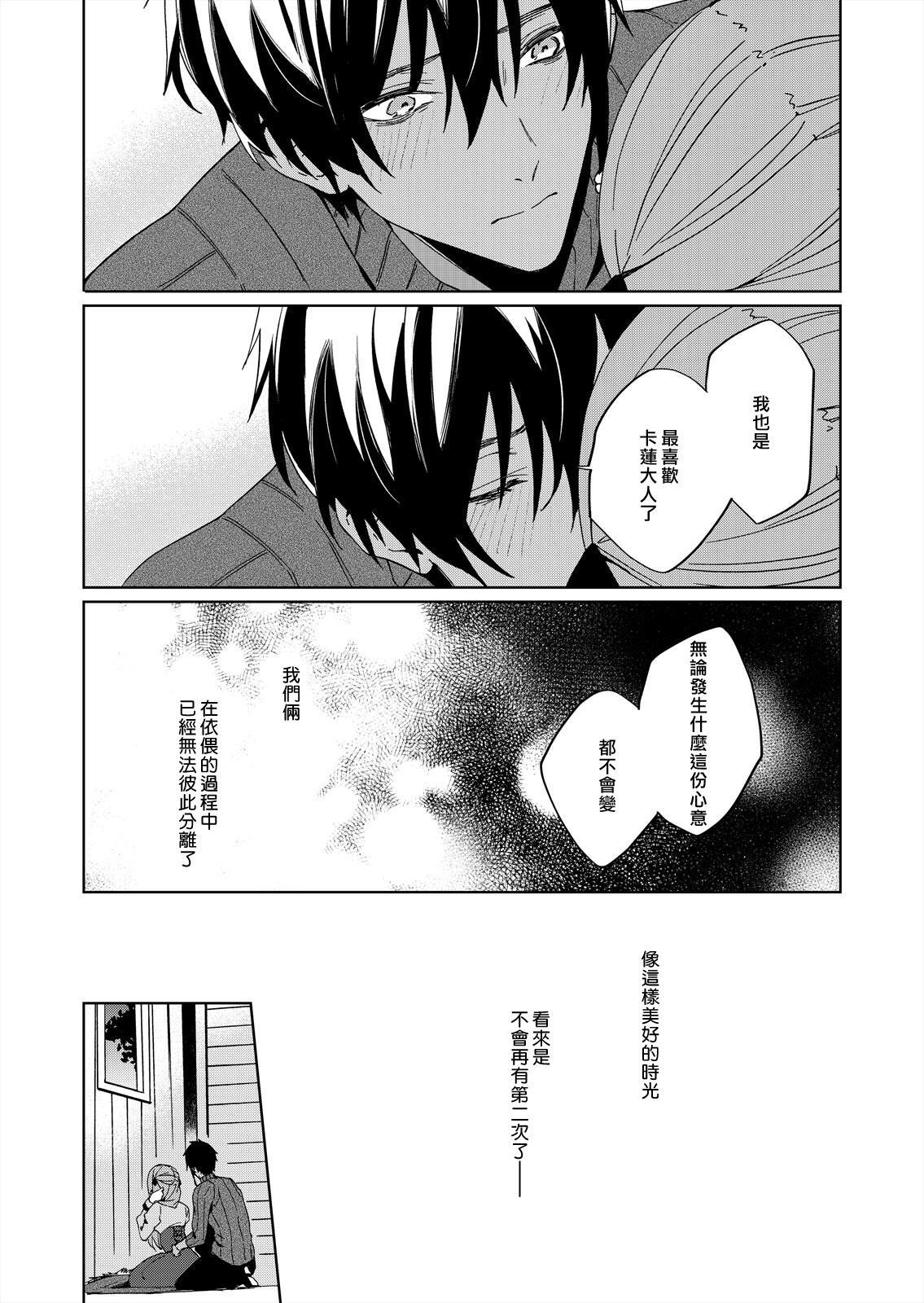 [Yuzushiwo] Akuyaku Reijou wa Ichizu ni Dekiai sarete ~Noumitsu Sex no Aite wa Juuboku~ | 被疯狂溺爱的反派大小姐~浓密性爱对象是仆从~ 1-5 [Chinese] [莉赛特汉化组] 99
