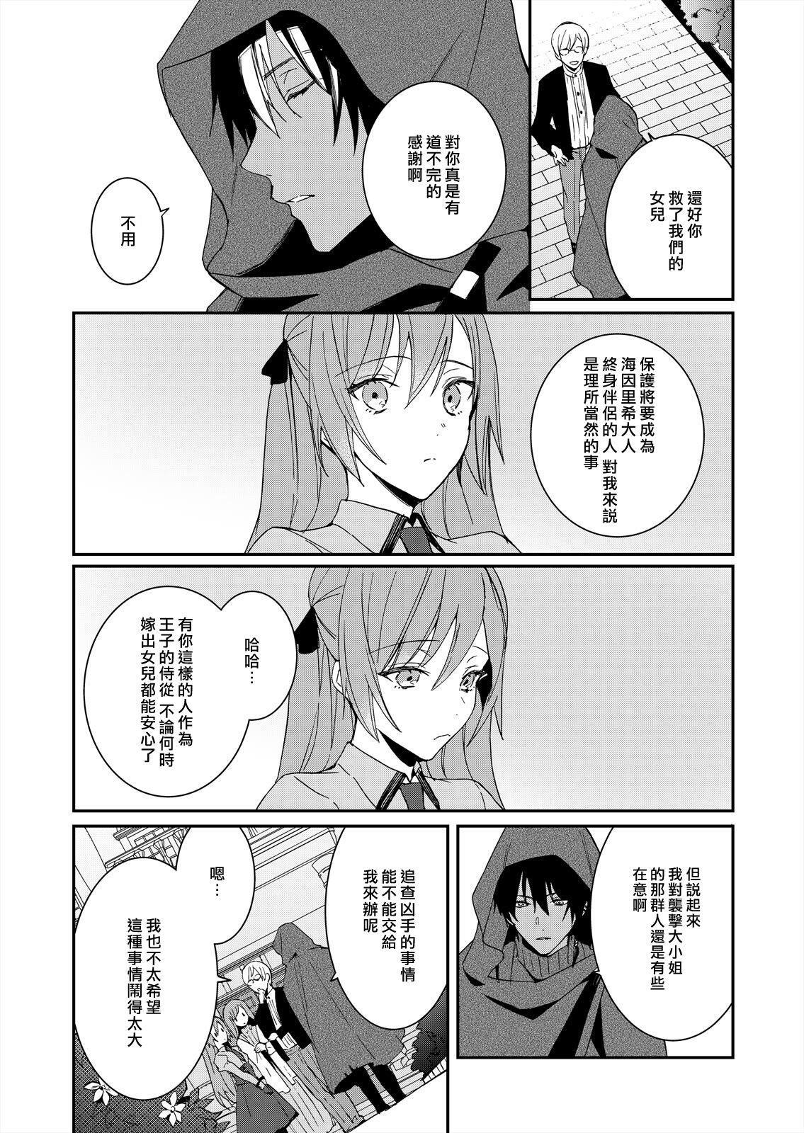 [Yuzushiwo] Akuyaku Reijou wa Ichizu ni Dekiai sarete ~Noumitsu Sex no Aite wa Juuboku~ | 被疯狂溺爱的反派大小姐~浓密性爱对象是仆从~ 1-5 [Chinese] [莉赛特汉化组] 107
