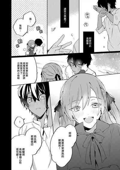 Akuyaku Reijou wa Ichizu ni Dekiai sarete  被疯狂溺爱的反派大小姐1-5 9