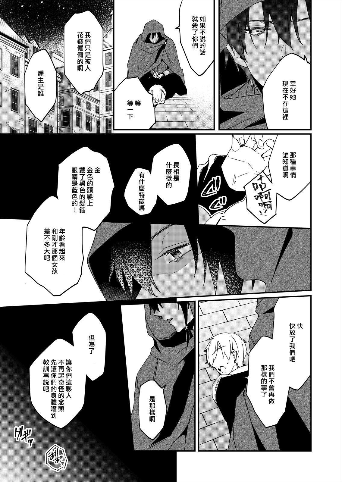 [Yuzushiwo] Akuyaku Reijou wa Ichizu ni Dekiai sarete ~Noumitsu Sex no Aite wa Juuboku~ | 被疯狂溺爱的反派大小姐~浓密性爱对象是仆从~ 1-5 [Chinese] [莉赛特汉化组] 112