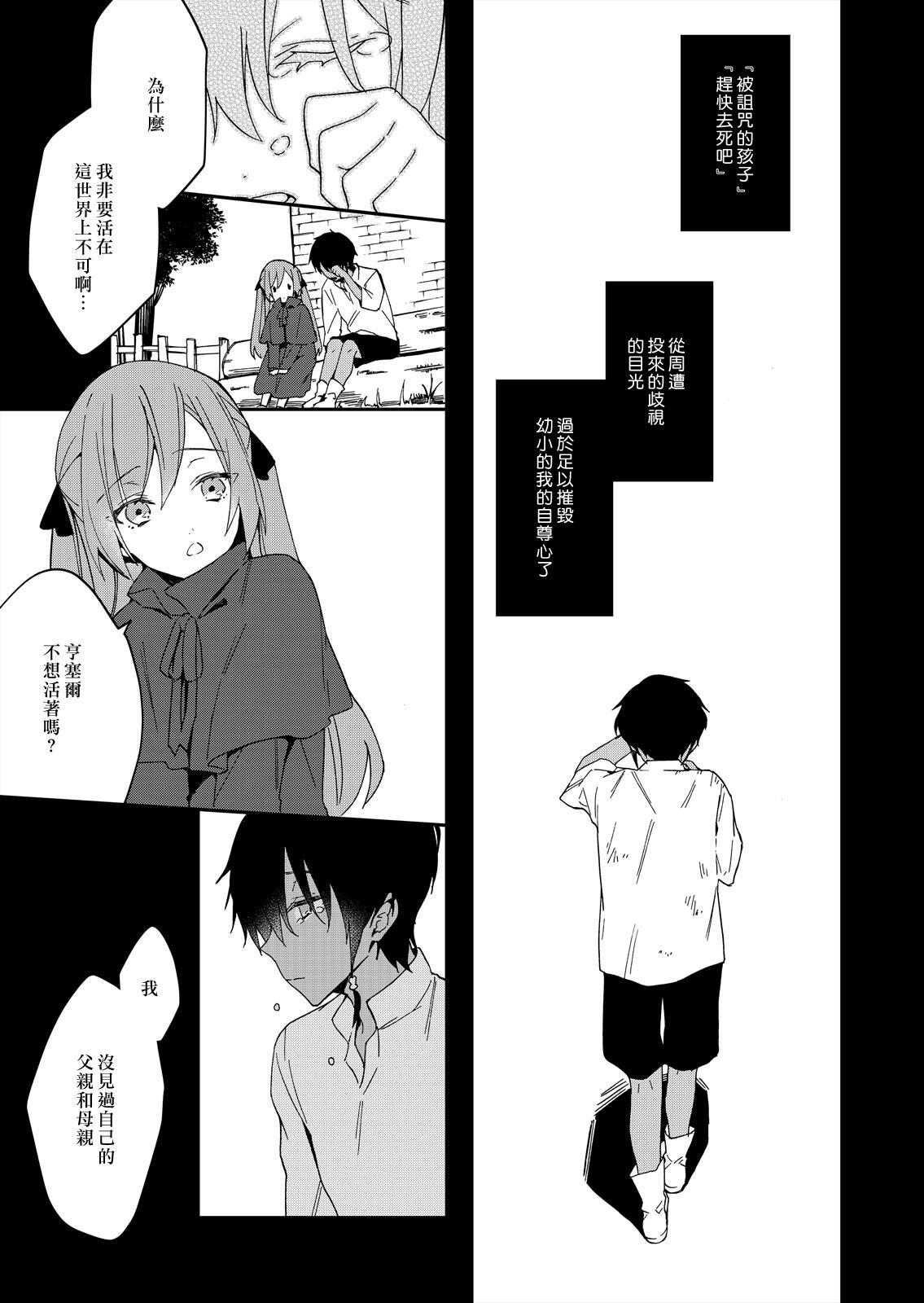 [Yuzushiwo] Akuyaku Reijou wa Ichizu ni Dekiai sarete ~Noumitsu Sex no Aite wa Juuboku~ | 被疯狂溺爱的反派大小姐~浓密性爱对象是仆从~ 1-5 [Chinese] [莉赛特汉化组] 114