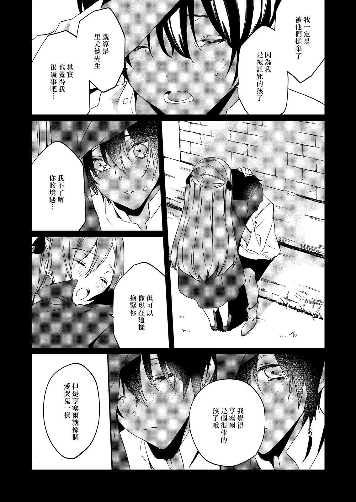 [Yuzushiwo] Akuyaku Reijou wa Ichizu ni Dekiai sarete ~Noumitsu Sex no Aite wa Juuboku~ | 被疯狂溺爱的反派大小姐~浓密性爱对象是仆从~ 1-5 [Chinese] [莉赛特汉化组] 115