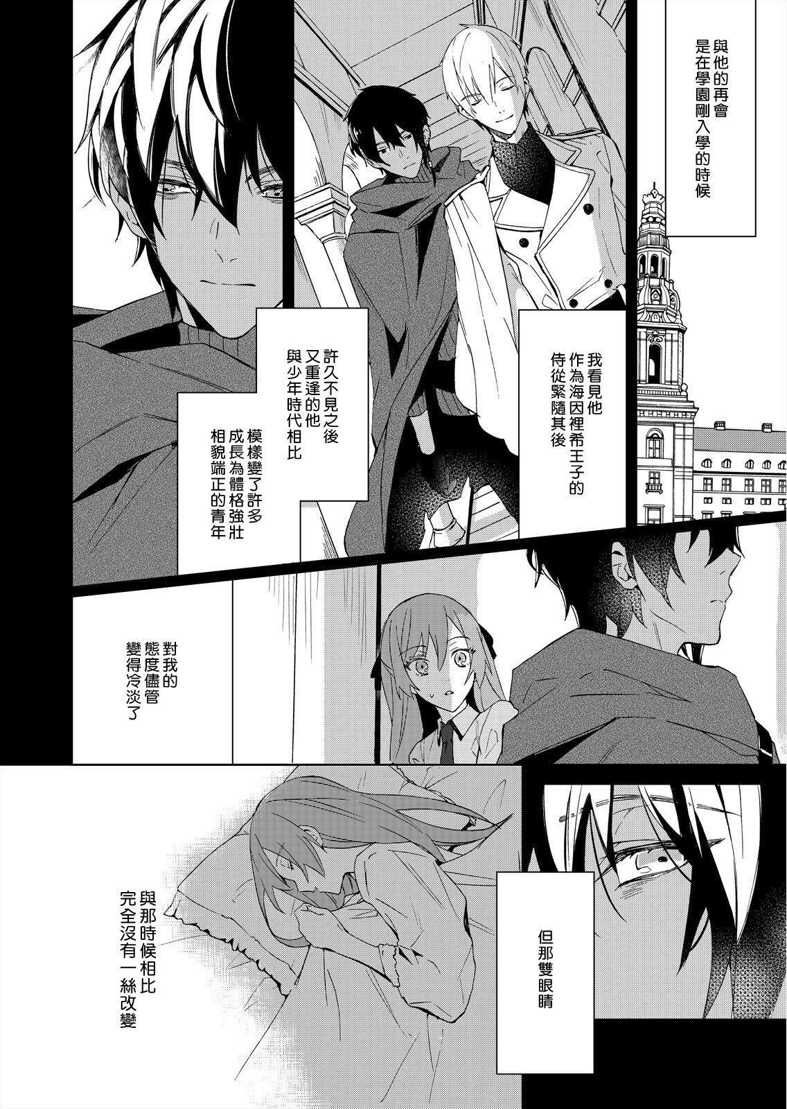 [Yuzushiwo] Akuyaku Reijou wa Ichizu ni Dekiai sarete ~Noumitsu Sex no Aite wa Juuboku~ | 被疯狂溺爱的反派大小姐~浓密性爱对象是仆从~ 1-5 [Chinese] [莉赛特汉化组] 11