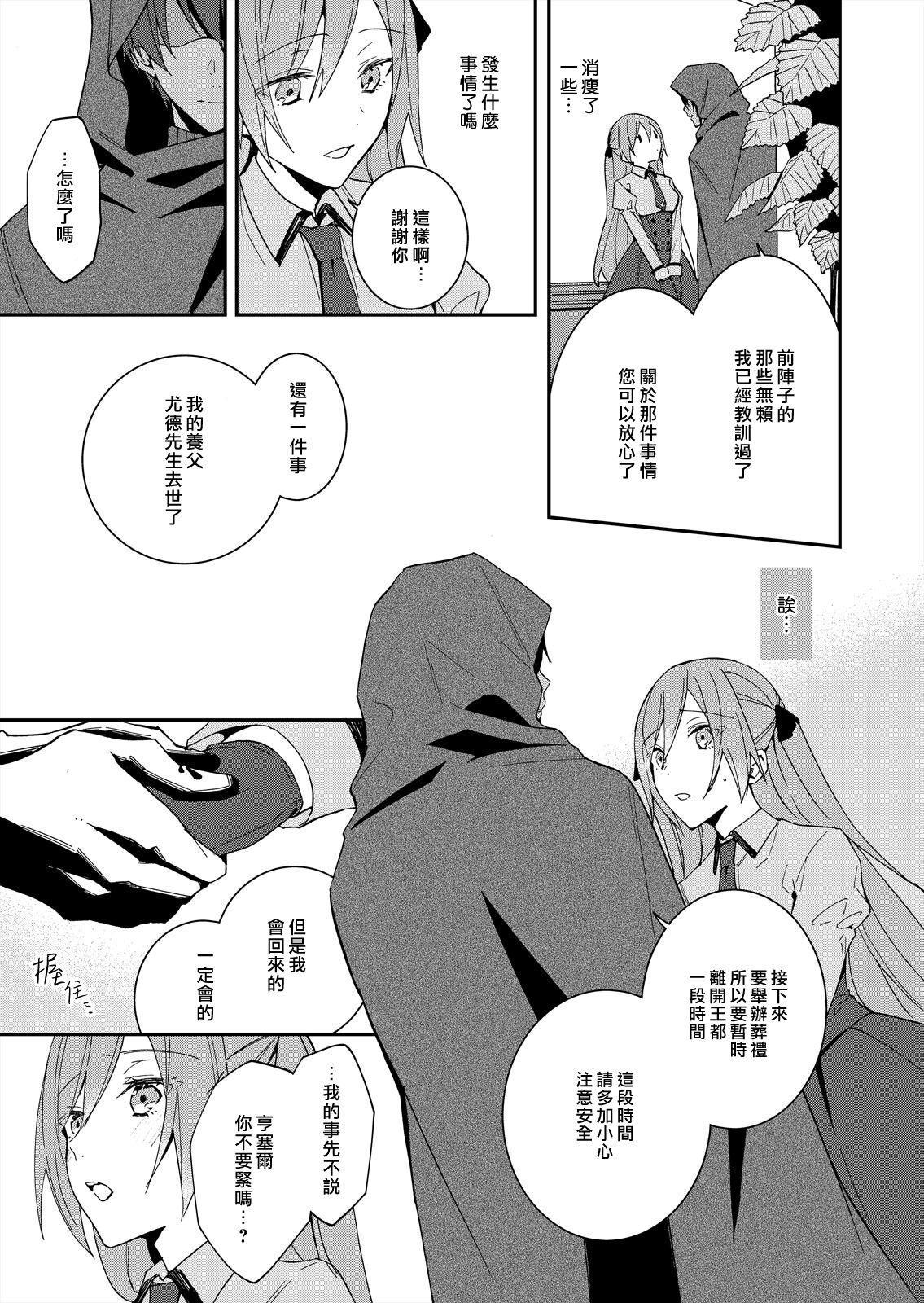 [Yuzushiwo] Akuyaku Reijou wa Ichizu ni Dekiai sarete ~Noumitsu Sex no Aite wa Juuboku~ | 被疯狂溺爱的反派大小姐~浓密性爱对象是仆从~ 1-5 [Chinese] [莉赛特汉化组] 120