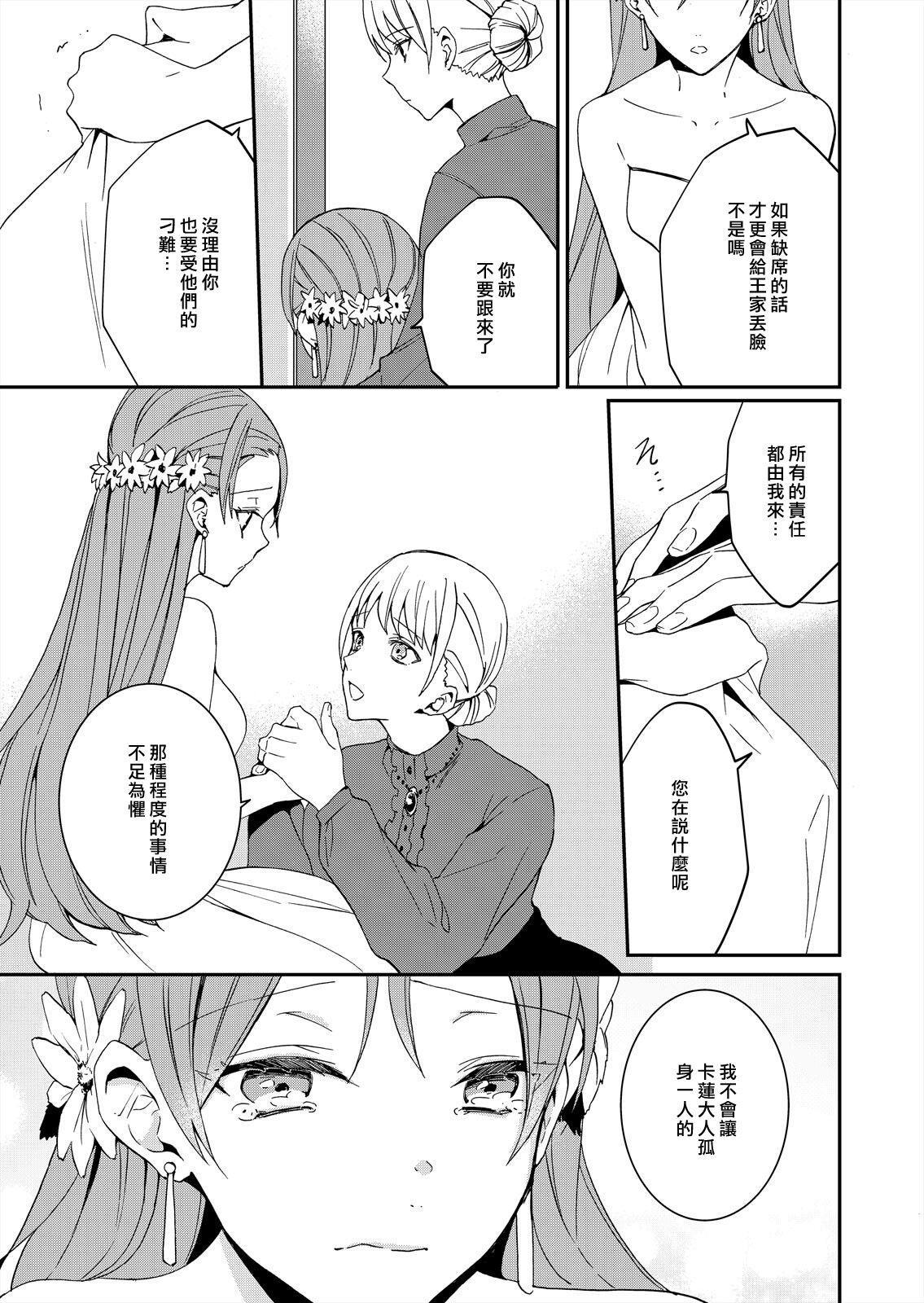 [Yuzushiwo] Akuyaku Reijou wa Ichizu ni Dekiai sarete ~Noumitsu Sex no Aite wa Juuboku~ | 被疯狂溺爱的反派大小姐~浓密性爱对象是仆从~ 1-5 [Chinese] [莉赛特汉化组] 128