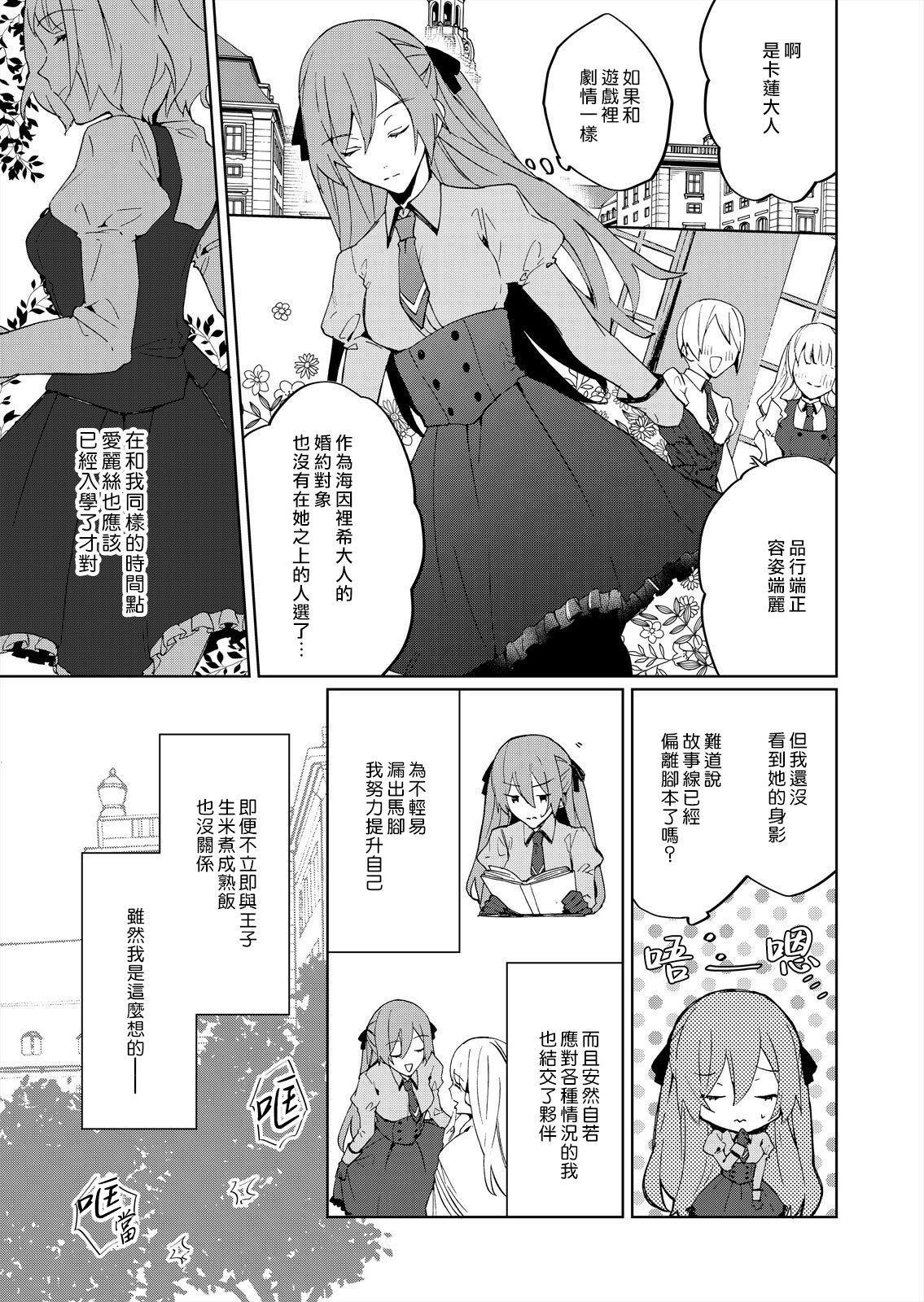 [Yuzushiwo] Akuyaku Reijou wa Ichizu ni Dekiai sarete ~Noumitsu Sex no Aite wa Juuboku~ | 被疯狂溺爱的反派大小姐~浓密性爱对象是仆从~ 1-5 [Chinese] [莉赛特汉化组] 12