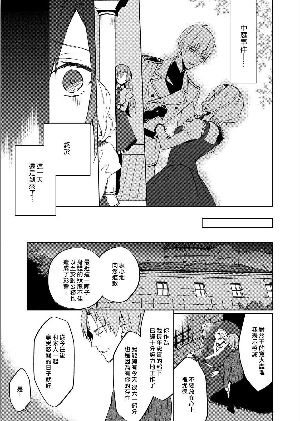 [Yuzushiwo] Akuyaku Reijou wa Ichizu ni Dekiai sarete ~Noumitsu Sex no Aite wa Juuboku~ | 被疯狂溺爱的反派大小姐~浓密性爱对象是仆从~ 1-5 [Chinese] [莉赛特汉化组] 16