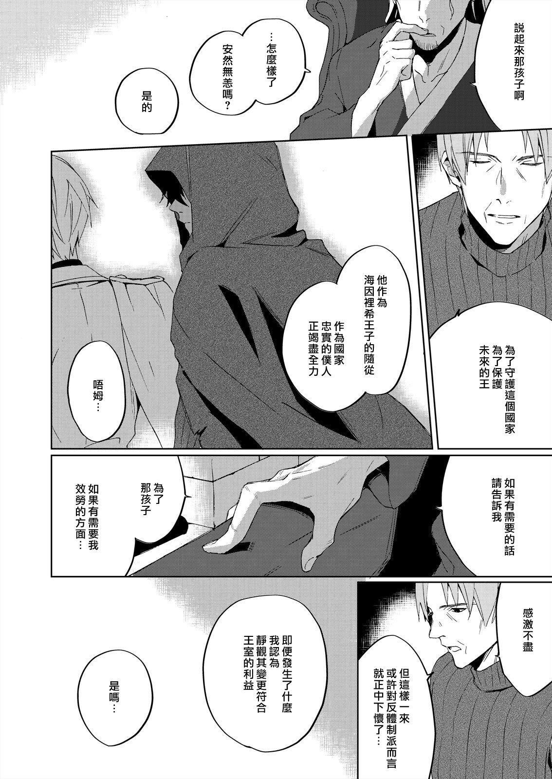 [Yuzushiwo] Akuyaku Reijou wa Ichizu ni Dekiai sarete ~Noumitsu Sex no Aite wa Juuboku~ | 被疯狂溺爱的反派大小姐~浓密性爱对象是仆从~ 1-5 [Chinese] [莉赛特汉化组] 17