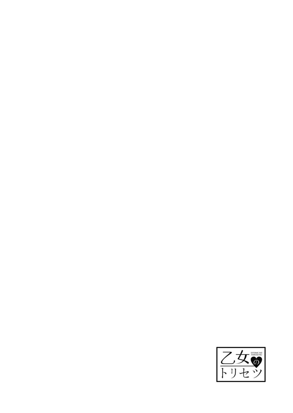 [Yuzushiwo] Akuyaku Reijou wa Ichizu ni Dekiai sarete ~Noumitsu Sex no Aite wa Juuboku~ | 被疯狂溺爱的反派大小姐~浓密性爱对象是仆从~ 1-5 [Chinese] [莉赛特汉化组] 1