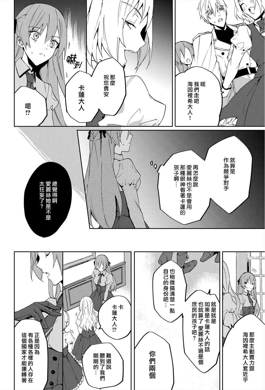 [Yuzushiwo] Akuyaku Reijou wa Ichizu ni Dekiai sarete ~Noumitsu Sex no Aite wa Juuboku~ | 被疯狂溺爱的反派大小姐~浓密性爱对象是仆从~ 1-5 [Chinese] [莉赛特汉化组] 21
