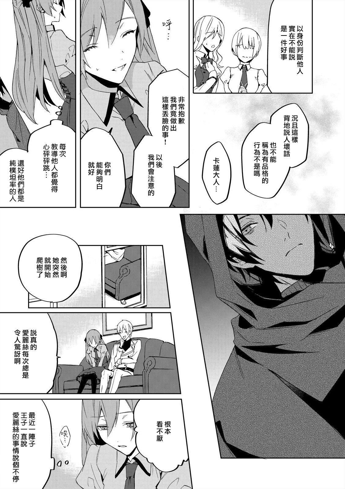 [Yuzushiwo] Akuyaku Reijou wa Ichizu ni Dekiai sarete ~Noumitsu Sex no Aite wa Juuboku~ | 被疯狂溺爱的反派大小姐~浓密性爱对象是仆从~ 1-5 [Chinese] [莉赛特汉化组] 22