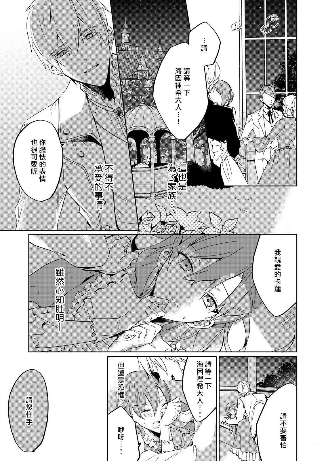 [Yuzushiwo] Akuyaku Reijou wa Ichizu ni Dekiai sarete ~Noumitsu Sex no Aite wa Juuboku~ | 被疯狂溺爱的反派大小姐~浓密性爱对象是仆从~ 1-5 [Chinese] [莉赛特汉化组] 2
