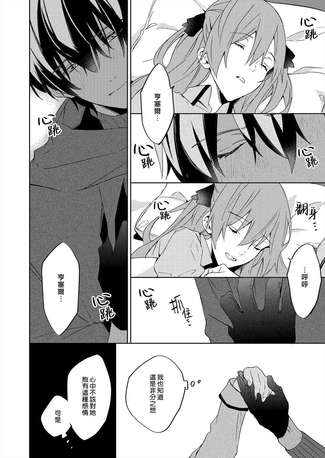 [Yuzushiwo] Akuyaku Reijou wa Ichizu ni Dekiai sarete ~Noumitsu Sex no Aite wa Juuboku~ | 被疯狂溺爱的反派大小姐~浓密性爱对象是仆从~ 1-5 [Chinese] [莉赛特汉化组] 35