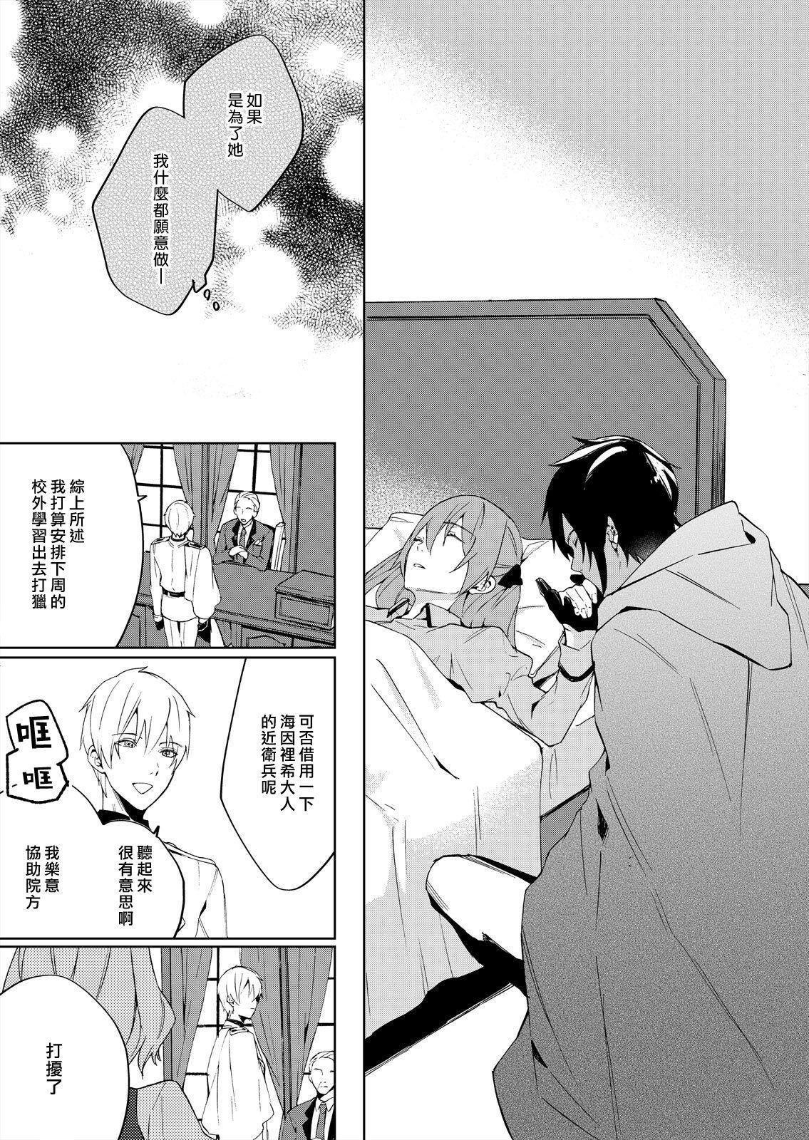 [Yuzushiwo] Akuyaku Reijou wa Ichizu ni Dekiai sarete ~Noumitsu Sex no Aite wa Juuboku~ | 被疯狂溺爱的反派大小姐~浓密性爱对象是仆从~ 1-5 [Chinese] [莉赛特汉化组] 36