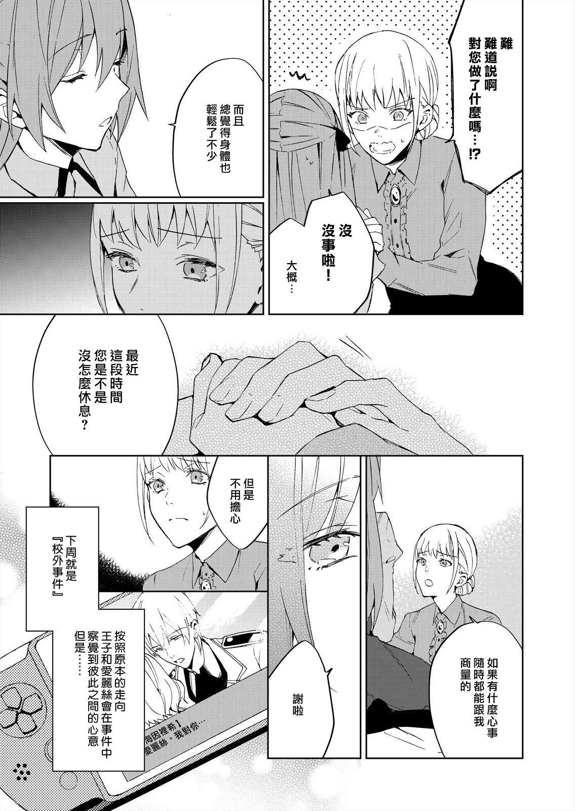 [Yuzushiwo] Akuyaku Reijou wa Ichizu ni Dekiai sarete ~Noumitsu Sex no Aite wa Juuboku~ | 被疯狂溺爱的反派大小姐~浓密性爱对象是仆从~ 1-5 [Chinese] [莉赛特汉化组] 40