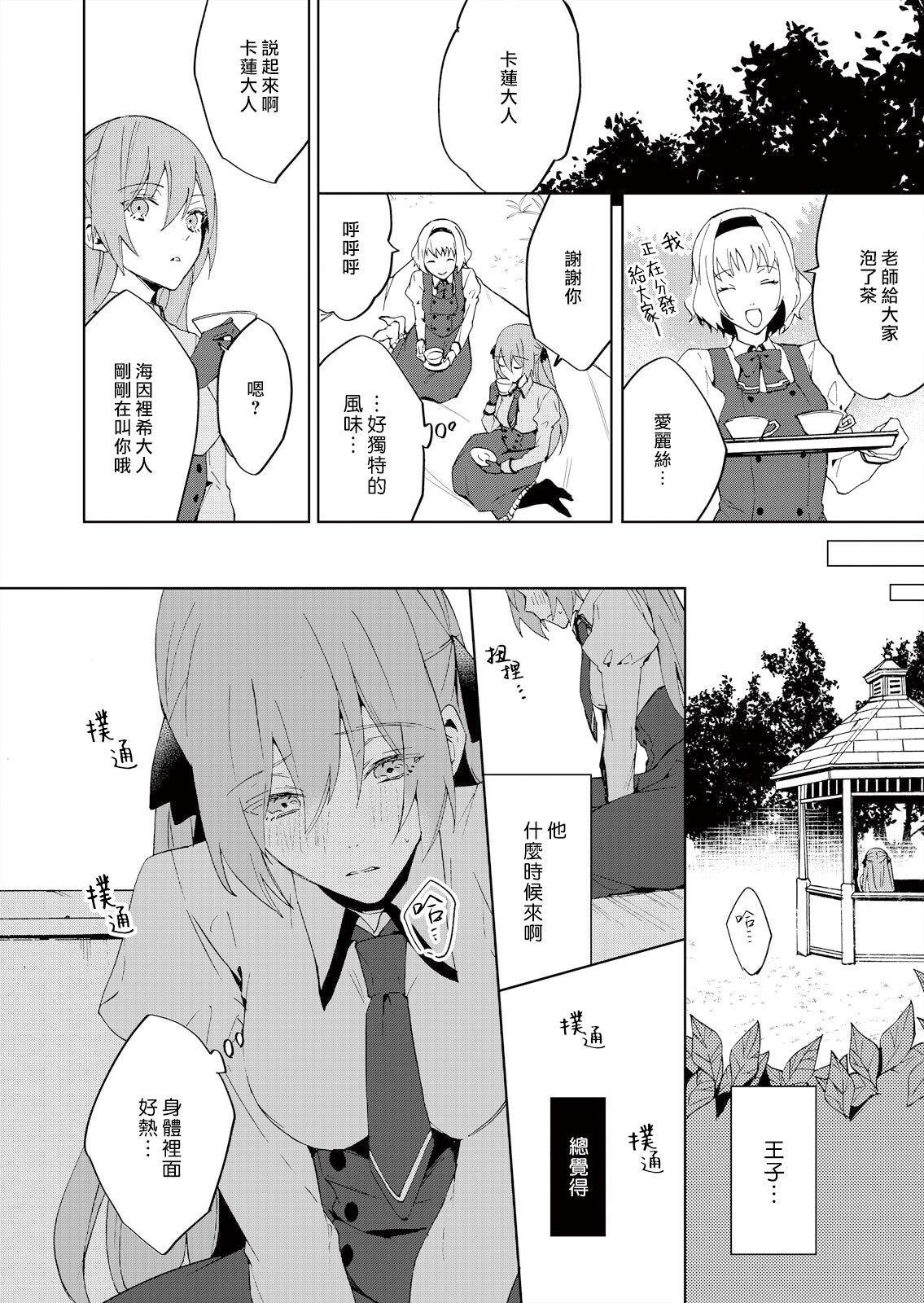 [Yuzushiwo] Akuyaku Reijou wa Ichizu ni Dekiai sarete ~Noumitsu Sex no Aite wa Juuboku~ | 被疯狂溺爱的反派大小姐~浓密性爱对象是仆从~ 1-5 [Chinese] [莉赛特汉化组] 45