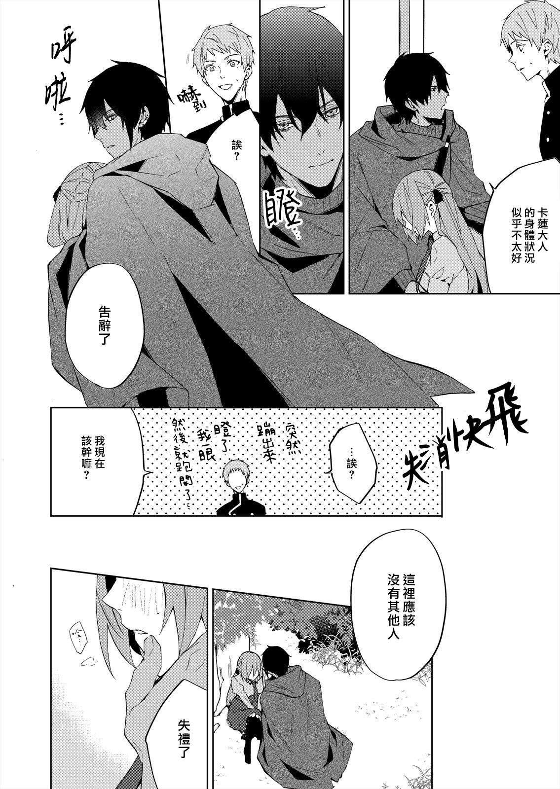 [Yuzushiwo] Akuyaku Reijou wa Ichizu ni Dekiai sarete ~Noumitsu Sex no Aite wa Juuboku~ | 被疯狂溺爱的反派大小姐~浓密性爱对象是仆从~ 1-5 [Chinese] [莉赛特汉化组] 47