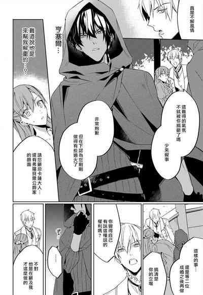 Akuyaku Reijou wa Ichizu ni Dekiai sarete  被疯狂溺爱的反派大小姐1-5 3