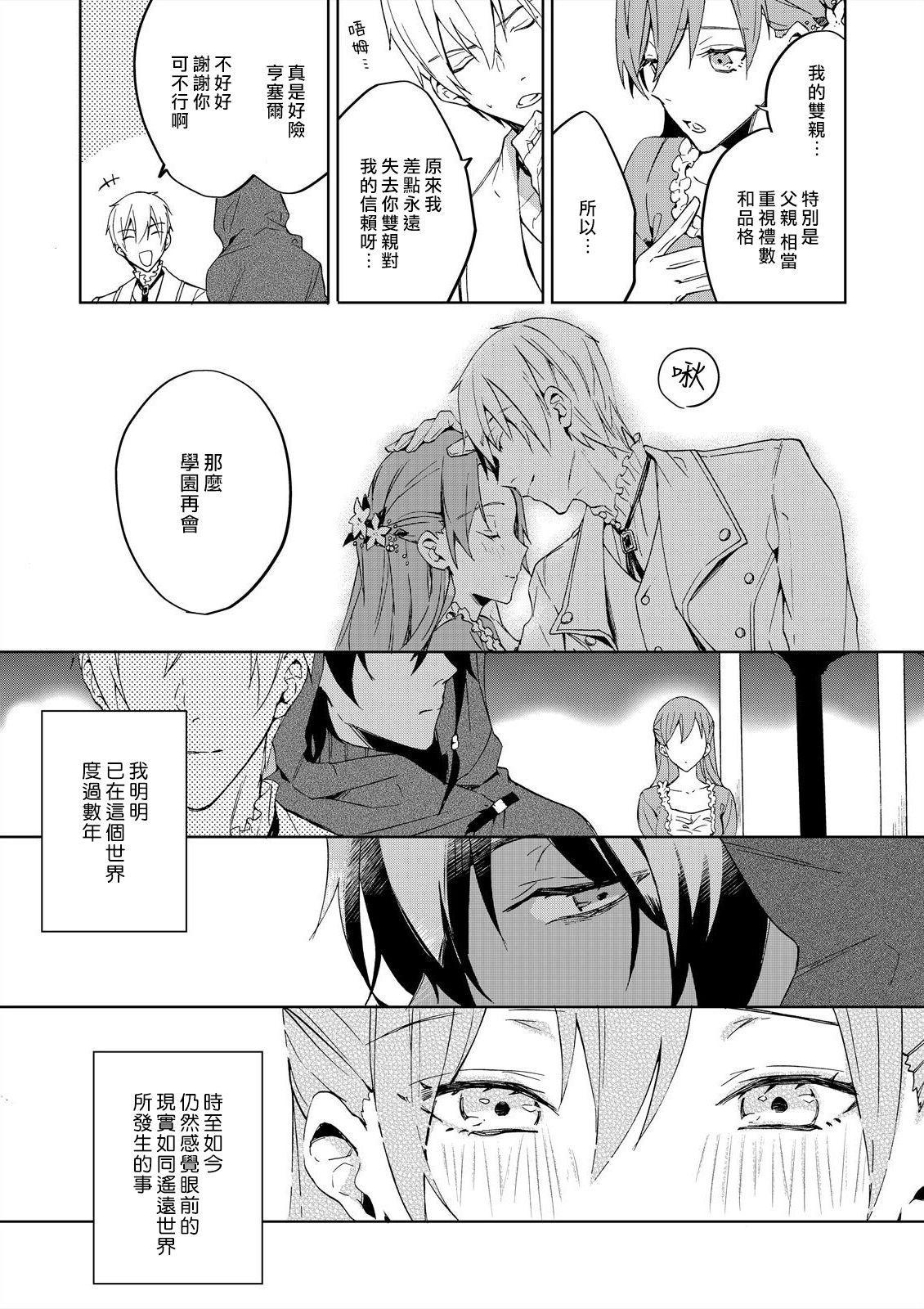 [Yuzushiwo] Akuyaku Reijou wa Ichizu ni Dekiai sarete ~Noumitsu Sex no Aite wa Juuboku~ | 被疯狂溺爱的反派大小姐~浓密性爱对象是仆从~ 1-5 [Chinese] [莉赛特汉化组] 4