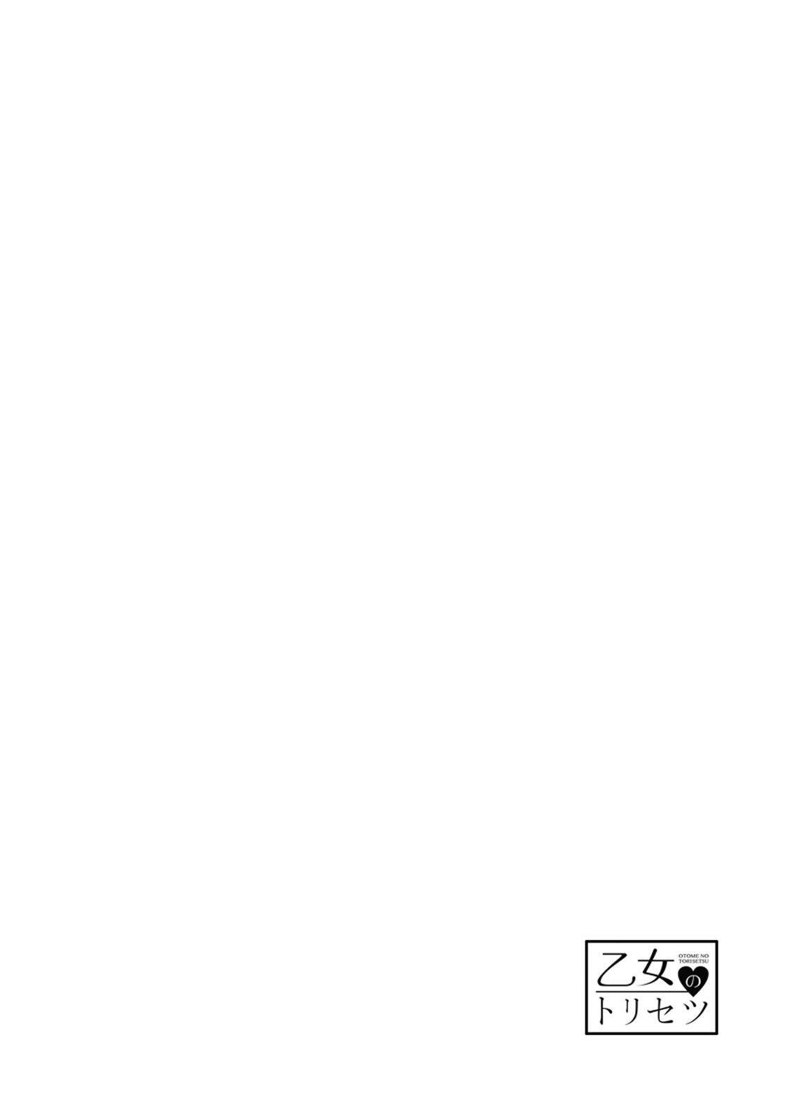[Yuzushiwo] Akuyaku Reijou wa Ichizu ni Dekiai sarete ~Noumitsu Sex no Aite wa Juuboku~ | 被疯狂溺爱的反派大小姐~浓密性爱对象是仆从~ 1-5 [Chinese] [莉赛特汉化组] 53