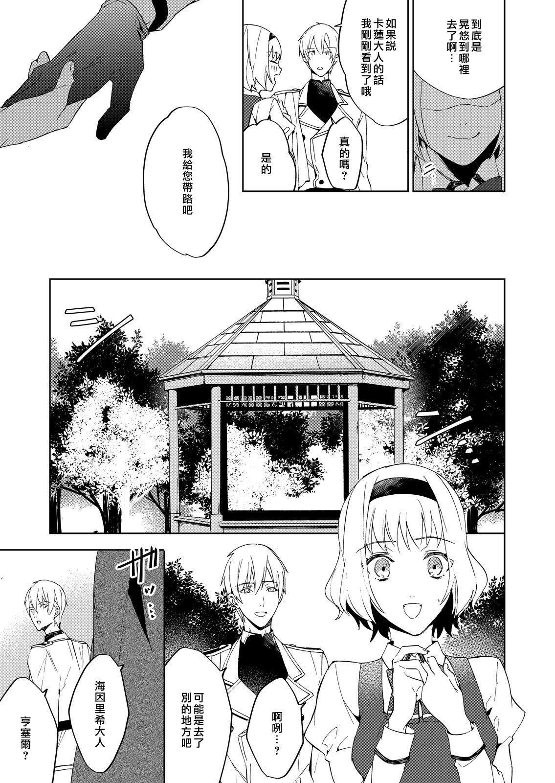 [Yuzushiwo] Akuyaku Reijou wa Ichizu ni Dekiai sarete ~Noumitsu Sex no Aite wa Juuboku~ | 被疯狂溺爱的反派大小姐~浓密性爱对象是仆从~ 1-5 [Chinese] [莉赛特汉化组] 58
