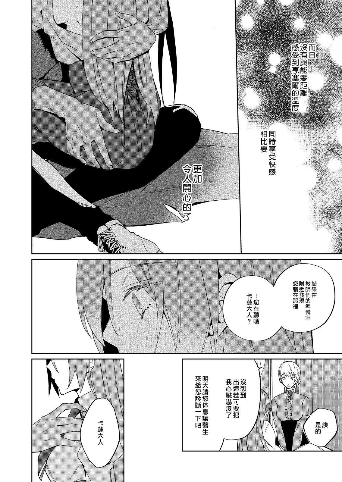 [Yuzushiwo] Akuyaku Reijou wa Ichizu ni Dekiai sarete ~Noumitsu Sex no Aite wa Juuboku~ | 被疯狂溺爱的反派大小姐~浓密性爱对象是仆从~ 1-5 [Chinese] [莉赛特汉化组] 61